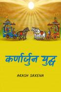 "कर्णार्जुन युद्ध। by Akash Saxena ""Ansh"" in Hindi"