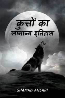 general history of dogs by Shamad Ansari in Hindi