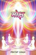 Pratap Singh द्वारा लिखित  मोक्ष बुक Hindi में प्रकाशित