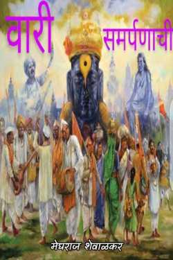 Wari dedication by मेघराज शेवाळकर in Marathi