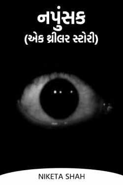 Impotent (a thriller story) by NIKETA SHAH in Gujarati