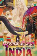 हिंदुस्तान की कथा by Anand Tripathi in Hindi