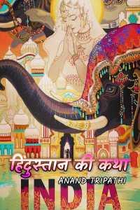 हिंदुस्तान की कथा