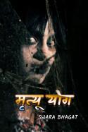 Swara bhagat यांनी मराठीत मृत्यू योग