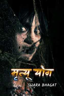 Death Yoga by Swara bhagat in Marathi