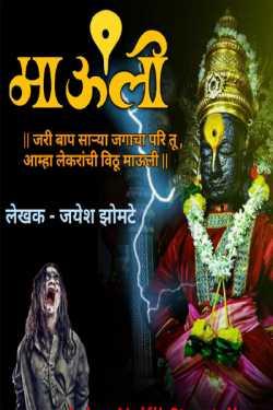 Mauli - Horror Story by जयेश झोमटे in Marathi
