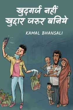 खुदगर्ज नहीं खुद्दार जरुर बनिये by Kamal Bhansali in Hindi