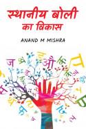 स्थानीय बोली का विकास by Anand M Mishra in Hindi