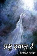 प्रभु दयालु है by Pratap Singh in Hindi