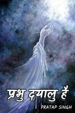 lord is merciful by Pratap Singh in Hindi