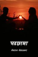 पडछाया - भाग - १ by मेघराज शेवाळकर in Marathi