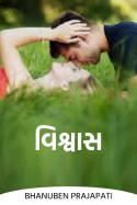 વિશ્વાસ by Bhanuben Prajapati in Gujarati