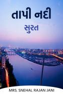 તાપી નદી, સુરત by Mrs. Snehal Rajan Jani in Gujarati