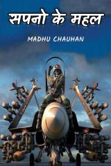 सपनो के महल by Umang Chauhan in Hindi