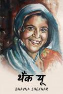 थैंक यू by Bhavna Shekhar in Hindi