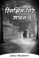 रिमझिम गिरे सावन by Saroj Prajapati in Hindi
