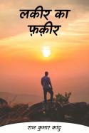 लकीर का फ़क़ीर by राज कुमार कांदु in Hindi