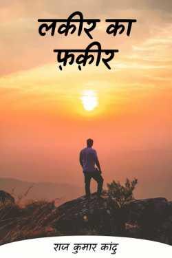 राज कुमार कांदु द्वारा लिखित  लकीर का फ़क़ीर बुक Hindi में प्रकाशित