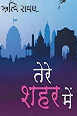 In your city by Rutvi Raval in Gujarati