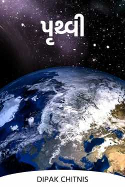 Earth by DIPAK CHITNIS in Gujarati