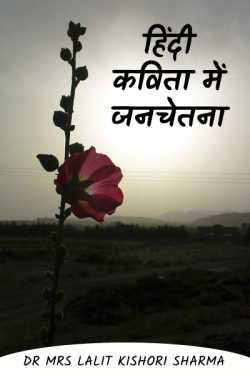 public consciousness in hindi poetry by Dr Mrs Lalit Kishori Sharma in Hindi