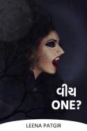 વીચ one?? - (પાર્ટ 1 જંગલ પ્રવેશ ) by Leena Patgir in Gujarati
