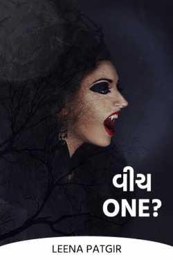 Which one - 1 by Leena Patgir in Gujarati