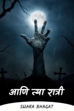 Ani Tya Raatri - 1 by Swara bhagat in Marathi