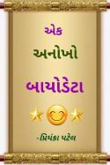 એક અનોખો બાયોડેટા (સિઝન:-૧) by Priyanka Patel in Gujarati