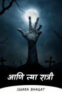 Swara bhagat यांनी मराठीत आणि त्या रात्री - आंतिम भाग