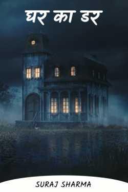 Haunted House - 1 by suraj sharma in Hindi
