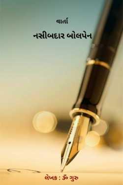 Nasibdaar bolapen by Om Guru in Gujarati