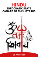 Hindu Theocratic State – Canard of the Libtards by BS Murthy in English