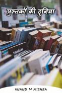 पुस्तकों की दुनिया by Anand M Mishra in Hindi