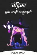 चंद्रिका एक नन्हीं जादूगरनी - 1 by Pooja Singh in Hindi
