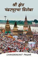 श्री क्षेत्र पंढरपूरचा विठोबा द्वारा Chandrakant Pawar in Marathi