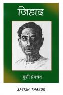 जिहाद (मुंशी प्रेमचंद) by Satish Thakur in Hindi