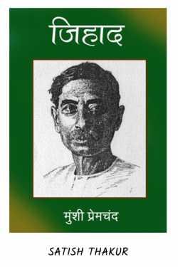 JIHAD (MUNSHI PREMCHAND) by Satish Thakur in Hindi