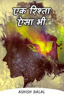 A Relationship - 1 by Ashish Dalal in Hindi