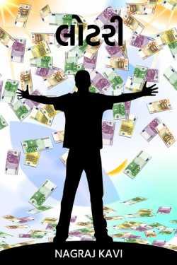 Lottery by Nagraj Kavi in Gujarati