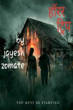 Horror Trip - 1 by जयेश झोमटे in Marathi