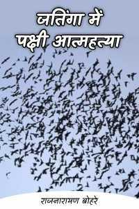 जतिंगा में पक्षी आत्महत्या