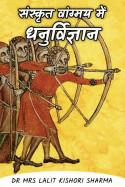 संस्कृत वांग्मय में धनुर्विज्ञान by Dr Mrs Lalit Kishori Sharma in Hindi