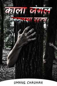 काला जंगल : अनसुलझा रहस्य - 1. काले जंगल का रास्ता.