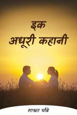 A half story by शाश्वत चौबे in Hindi