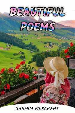 Beautiful Poems by SHAMIM MERCHANT in English