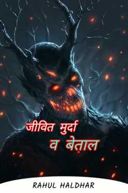 जीवित मुर्दा व बेताल - 5 by Rahul Haldhar in Hindi