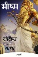 भीष्म संक्षिप्त गाथा. by रंगारी in Marathi