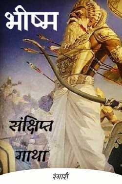 Bhishma by रंगारी in Marathi