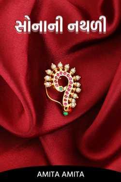 Gold nuggets by Amita Amita in Gujarati